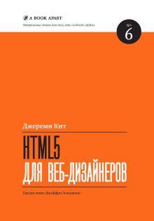 Кит Д. - HTML5 для веб-дизайнеров обложка книги