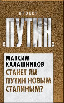 Станет ли Путин новым Сталиным? обложка книги
