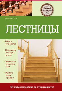 - Лестницы обложка книги