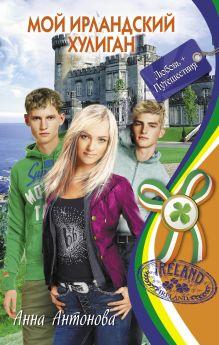 Мой ирландский хулиган обложка книги