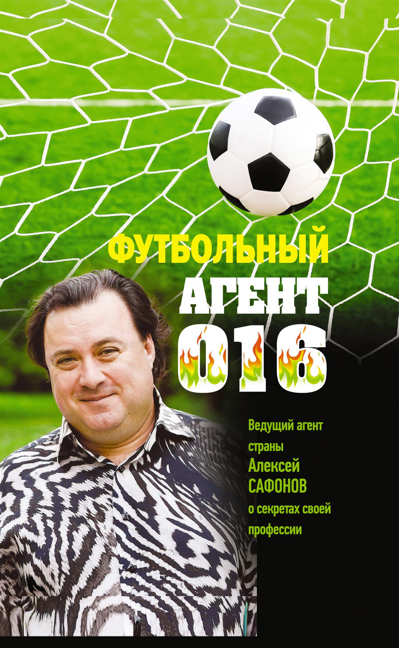 Футбольный агент 016 ( Матвеев А.  )
