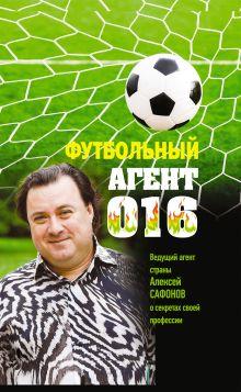 Матвеев А. - Футбольный агент 016 обложка книги