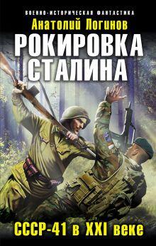 Логинов А.А. - Рокировка Сталина. СССР-41 в XXI веке обложка книги