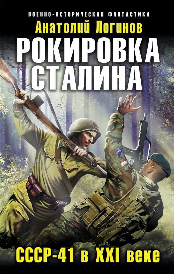Рокировка Сталина. СССР-41 в XXI веке Логинов А.А.