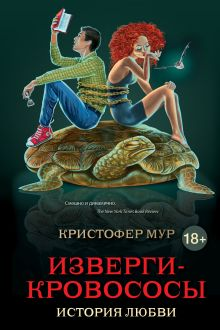 Изверги-кровососы: история любви обложка книги