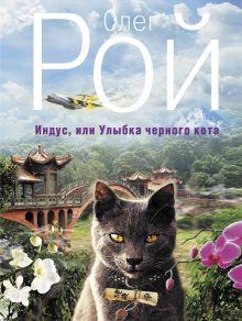 Индус, или Улыбка черного кота