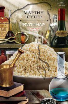 Сутер М. - Кулинар обложка книги