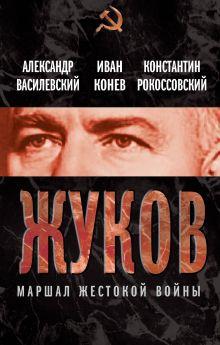 Георгий Жуков. Маршал жестокой войны обложка книги
