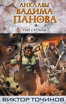 Панов В.Ю., Точинов В.П. - Рай Сатаны обложка книги