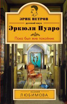 Обложка Пока был жив покойник Ксения Любимова