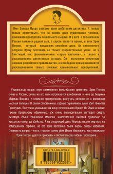 Обложка сзади Пока был жив покойник Ксения Любимова