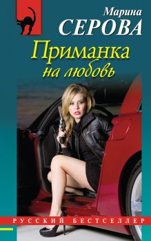 Серова М.С. - Приманка на любовь обложка книги