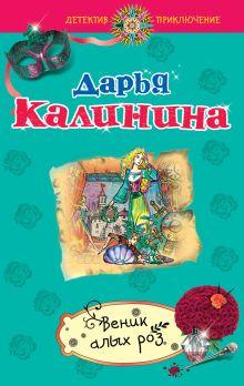 Калинина Д.А. - Веник алых роз обложка книги
