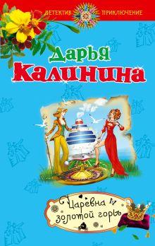 Калинина Д.А. - Царевна золотой горы обложка книги