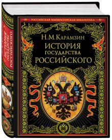 - История государства Российского (с кор.) обложка книги
