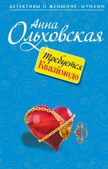 Ольховская А. - Требуется Квазимодо обложка книги