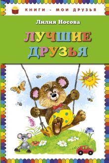 Лучшие друзья (ил. О. Зобниной) (ст.кор) обложка книги