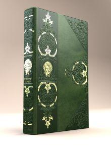 - Великая Тэтчер. «Железная Леди» обложка книги