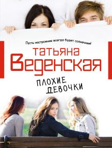 Веденская Т. - Плохие девочки обложка книги