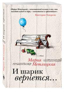 Метлицкая М. - И шарик вернется... обложка книги