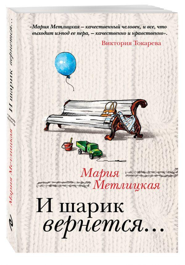 И шарик вернется... Метлицкая М.