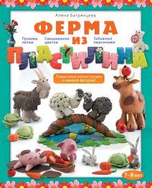 Багрянцева А. - Ферма из пластилина обложка книги