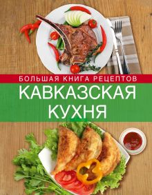 Кавказская кухня. Большая книга рецептов
