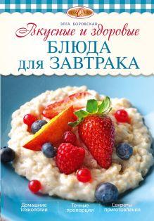 Боровская Э. - Вкусные и здоровые блюда для завтрака обложка книги
