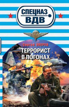 Зверев С.И. - Террорист в погонах обложка книги