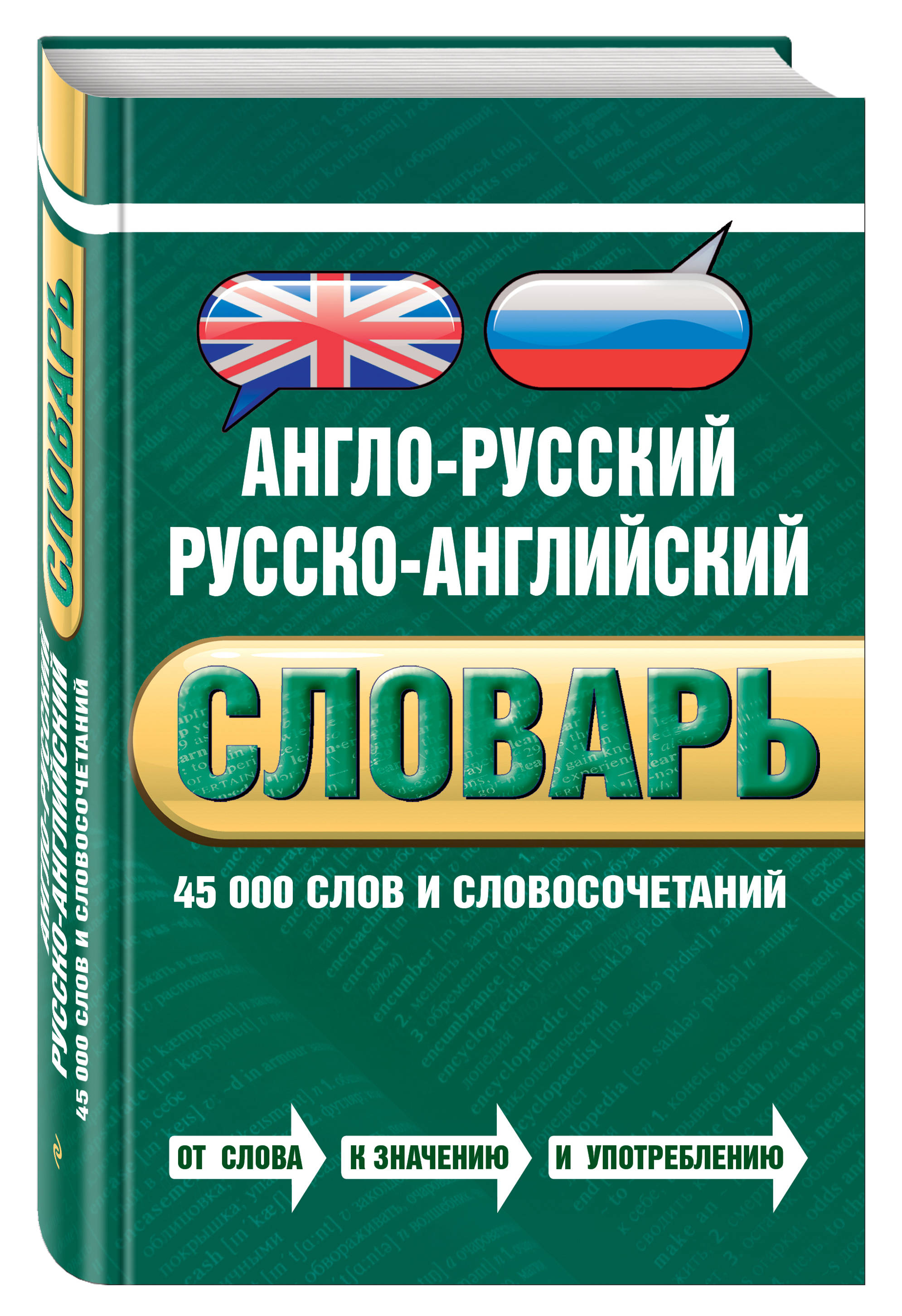 Англо-русский русско-английский словарь. 45 000 слов и словосочетаний