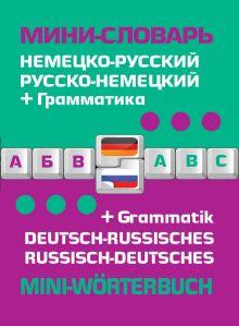 - Немецко-русский русско-немецкий мини-словарь + грамматика обложка книги