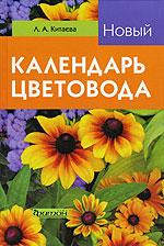 Китаева Н. - Новый календарь цветовода. обложка книги