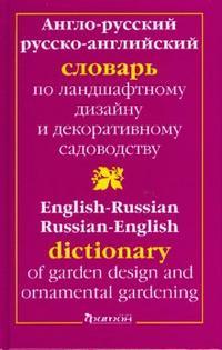 Англо-Русский Словарь по ландшафтному дизайну