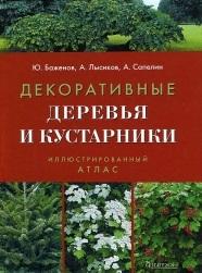 Баженов/Лысиков/ Сапелин - Атлас иллюстрированный Декоративные деревья и кустарники обложка книги