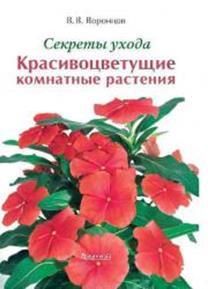 Воронцов В.В. - Секреты ухода. Красивоцветущие комнатные растения. обложка книги