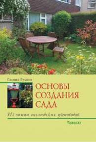 Черняева Е.В. - Основы ландшафтного дизайна. обложка книги