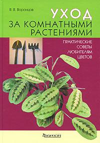 Воронцов В.В. - Уход за комнатными  растениями обложка книги