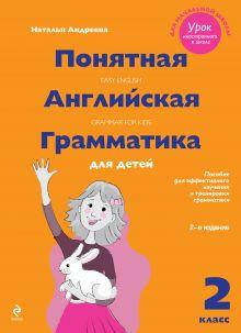 Понятная английская грамматика для детей: 2 класс. 2-е издание, исправленное обложка книги