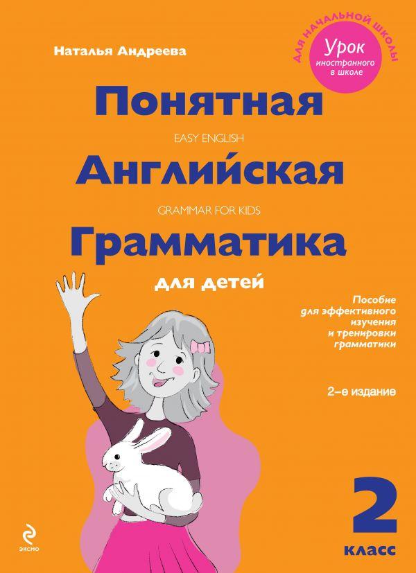 Понятная английская грамматика для детей: 2 класс. 2-е издание, исправленное Андреева Н.
