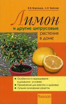 Воронцов В.В. Улейская Л.И. - Лимоны и другие цитрусовые  растения в доме. обложка книги