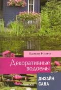 Ильина В.В. - Декоративные водоёмы (Дизайн Сада) обложка книги