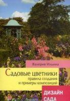 Садовые цветники (Дизайн Сада)