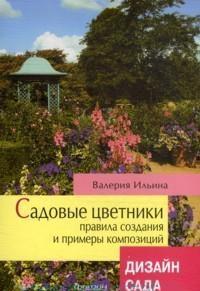Ильина В.В. - Садовые цветники (Дизайн Сада) обложка книги