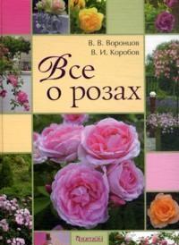 Воронцов В.В, Коробов В.И. - Всё о Розах обложка книги