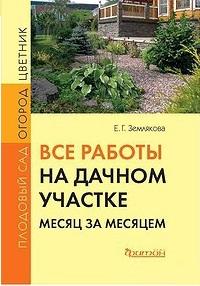 Землякова - Все работы на дачном участке. обложка книги