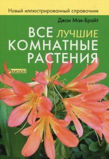 Д. Мак Брайт - Все лучшие комнатные растения обложка книги