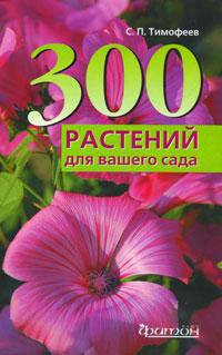 Тимофеев СП - 300 лучших растений для вашего сада обложка книги