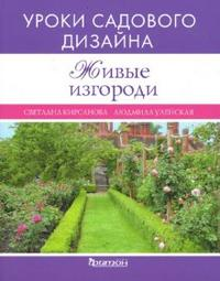 Кирсанова С. - Живые изгороди (УСД) обложка книги