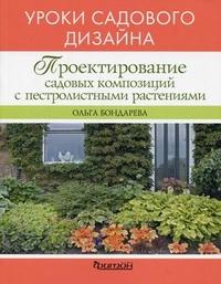 Бондарева О.Н. - Проектирование садовых композиций (УСД) обложка книги