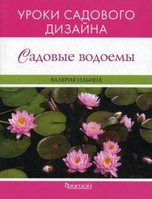 Ильина В.В. - Садовые водоёмы (УСД) обложка книги